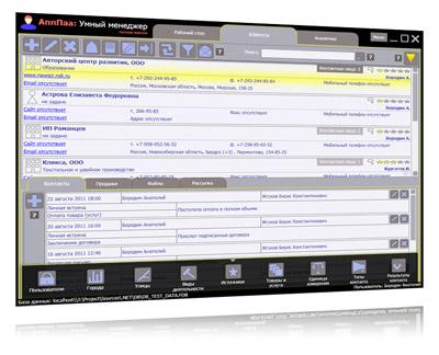 приложения для ведения базы клиентов