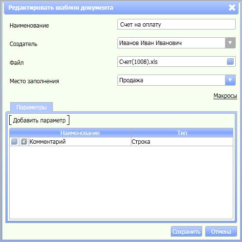 Программу для автозаполнения документов
